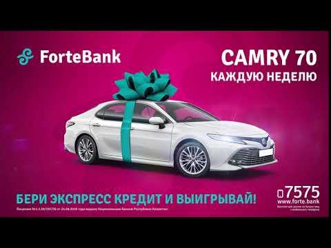НИЧЕГО СЕБЕ! Fortebank дарит Toyota Camry каждую неделю!