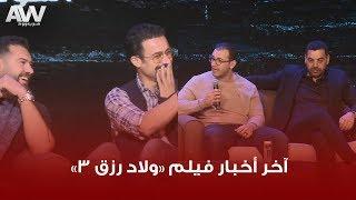 عرب وود | تكريم صناع فيلم ولاد رزق 2 بالجامعة الأمريكية .. وآخر اخبار ولاد رزق 3