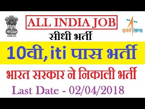ISRO Recruitment 2018 Notification for 10th/iti pass can apply online || Govt Jobs