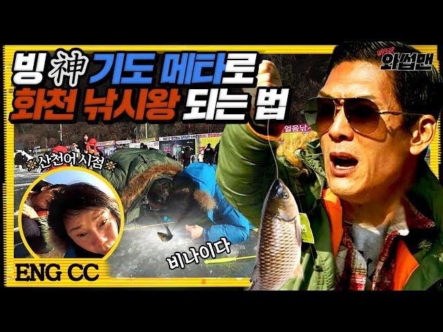 (ENG SUB) 극강한파에도 26만명 몰린 화천 산천어 축제 🎣 프로 낚시러들이 알려주는 얼음낚시 꿀팁!! (feat. 기도메타)  | 와썹맨 ep.47 | god 박준형
