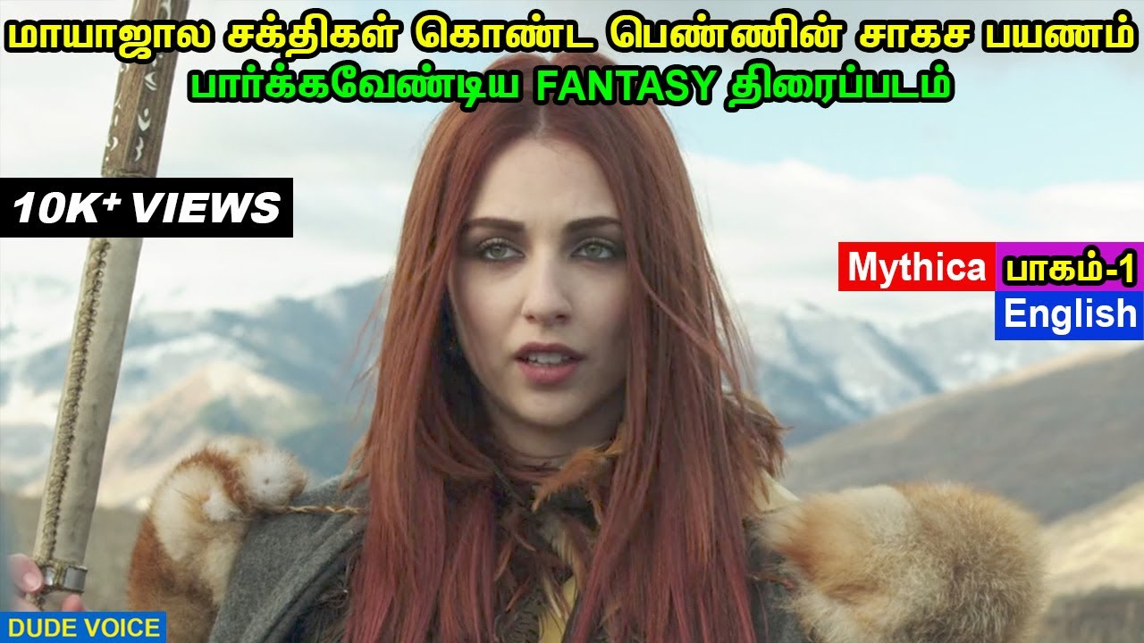Download Mythica - A Quest For Heroes (2014) (English) - Dude Voice - Story Explained in Tamil