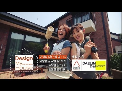 Design My House 5회 @ LUCID AVENUE