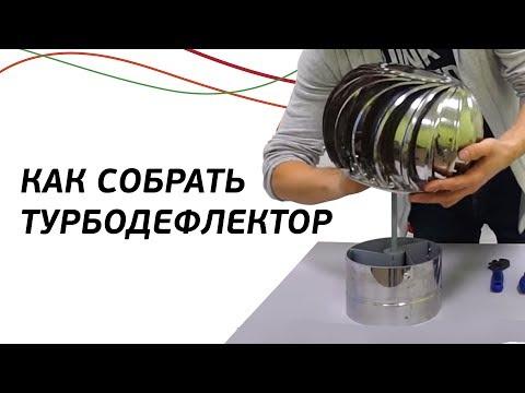 Как собрать турбодефлектор за 20 секунд? Сборка и разборка дефлектора вентиляции. Дымоход на крышу