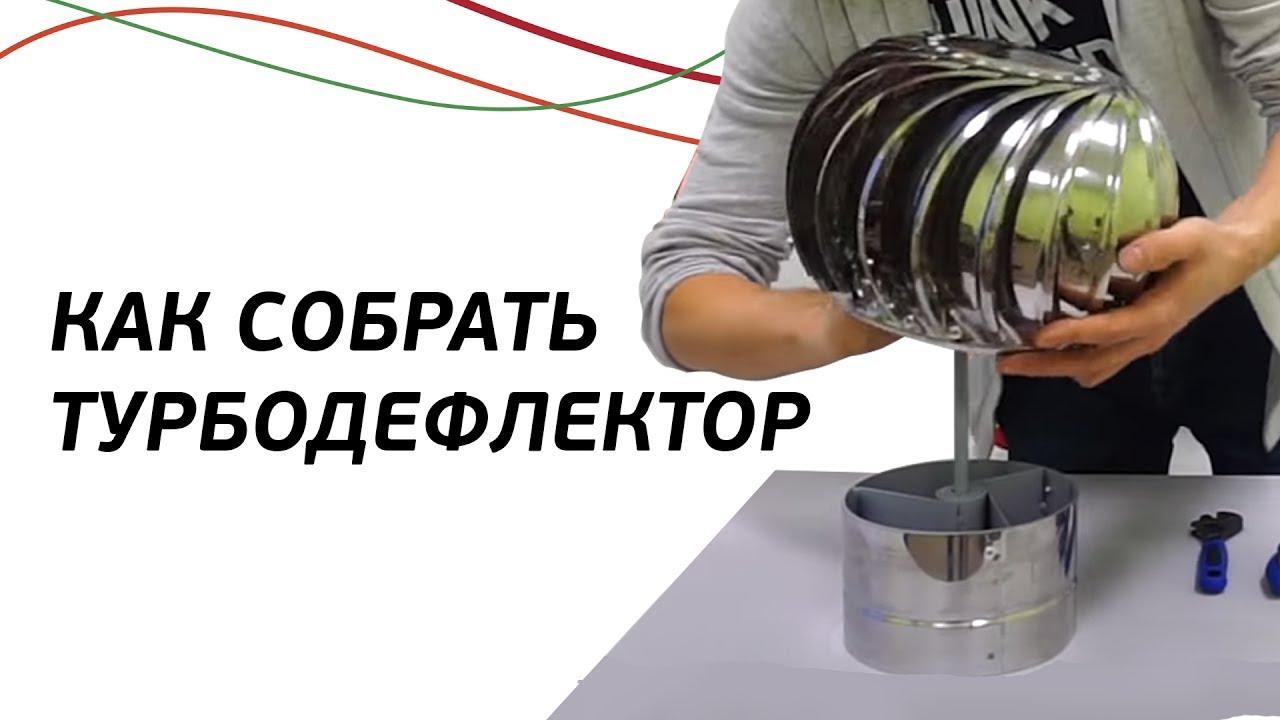 Вращающийся уличный дефлектор - YouTube