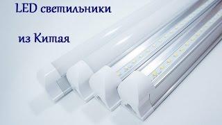 Светодиодные LED светильники из Китая(, 2015-12-21T00:21:11.000Z)