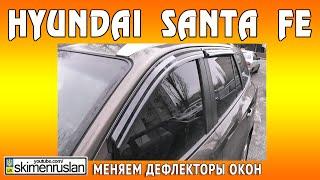 Hyundai Santa Fe Меняем дефлекторы окон