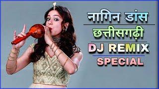 CG NAGIN DANCE DJ REMIX | NAGIN DANCE CG DJ REMIX