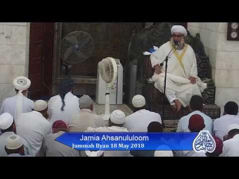 Bayan e Jummah | 02 Ramadan 1439HJ | 18 May 2018 | Mufti Zarwali Khan