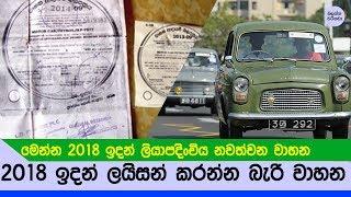 මෙන්න 2018 වසරේ සිට ලියාපදිංචිය අහෝසි වන වාහන - 2018 Vehicle Licence