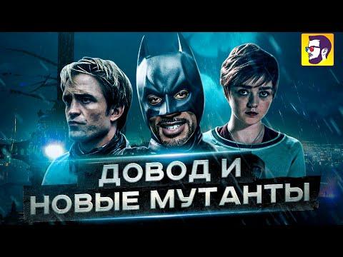 Довод рвет прокат, провал Новых мутантов и черный Бэтмен - Новости кино - Видео онлайн