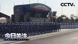 《今日关注》 20190922 海湾大阅兵伊朗示强 中东再增军美要动武?  CCTV中文国际