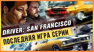 DRIVER: SAN FRANCISCO - ПОСЛЕДНЯЯ ИГРА СЕРИИ