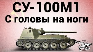 СУ-100М1 - С головы на ноги - Гайд