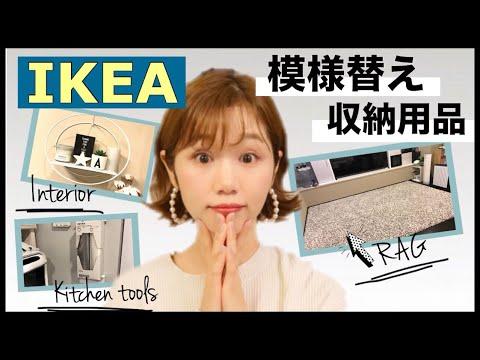 【IKEA購入品】収納用品やインテリア用品!模様替え中・・・