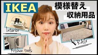 【IKEA購入品】収納用品やインテリア用品!模様替え中・・・ thumbnail
