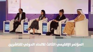 المؤتمر الإقليمي الثالث للاتحاد الدولي للناشرين