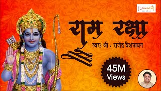 Ram Raksha Stotra (श्री राम रक्षा स्तोत्र)  with lyrics by Rajendra Vaishampayan | Ram Raksha Full