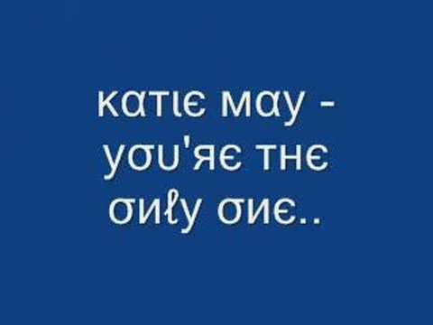 Katie May - You're The Only One