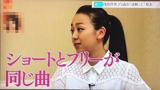浅田真央 ショートとフリーが同じ曲という新たな挑戦を語る! 来季SP...
