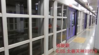 【試し撮り】京都市営地下鉄東西線 御陵・東野駅【朝ラッシュ後】