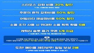 [한자방송] 썬데이 메이플!!  2019/12/15 오후 6:15 [자유생방송]