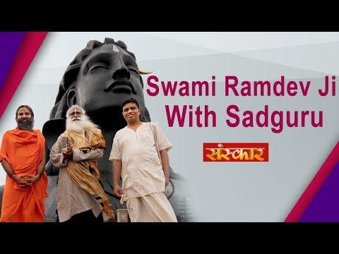Yogrishi Swami Ramdev Ji With Sadhguru Jaggi Vasudev Ji | Isha Foundation | Coimbatore