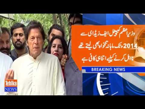 While Prime Minister Nawaz Sharif work visa of United Arab Emirates is shameful: Imran