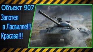 Объект 907.  Запотел в Ласвилле!!! Красава!!! Лучшие бои World of Tanks