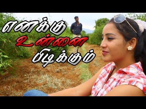 Enakku Unnai Pidichirukku | Vijay Raj,Reshma | New Tamil Movie HD