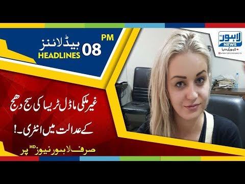 08 PM Headlines Lahore News HD - 22 May 2018