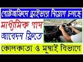 Recruitment indiapost vacancies of staff car Driver KOLKATA & MUMBAI circle 2018 / Car Driver Job