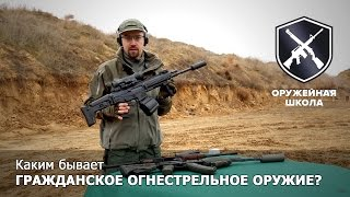 'Оружейная Школа' #1: Каким бывает гражданское оружие?