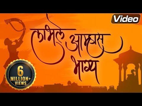 लाभले आम्हास भाग्य बोलतो मराठी | मराठी अभिमान गीत | कौशल इनामदार | जय महाराष्ट्र