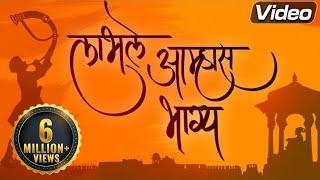 Labhale Amhas Bhagya Bolato Marathi |  Marathi Abhiman Geet | Kaushal Inamdar | Jai Maharashtra
