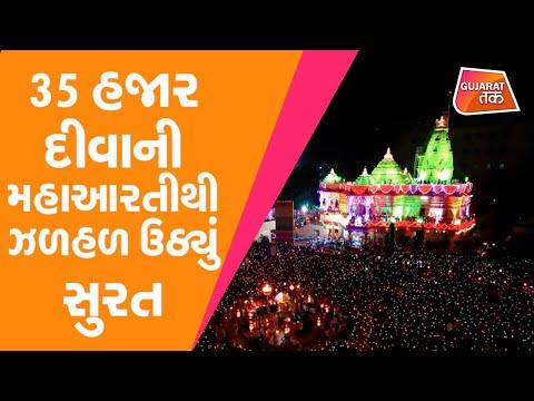 Surat Umiya Dham : 35 હજાર દીવાની મહાઆરતીથી ઝળહળ ઉઠ્યું સુરત | Gujarat Tak