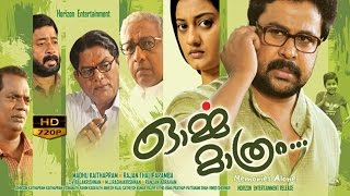 orma mathram malayalam full movie | ഓർമ്മ മാത്രം | dileep movie