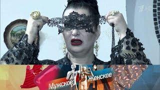 Затмение Луны. Мужское / Женское. Выпуск от 12.02.2019