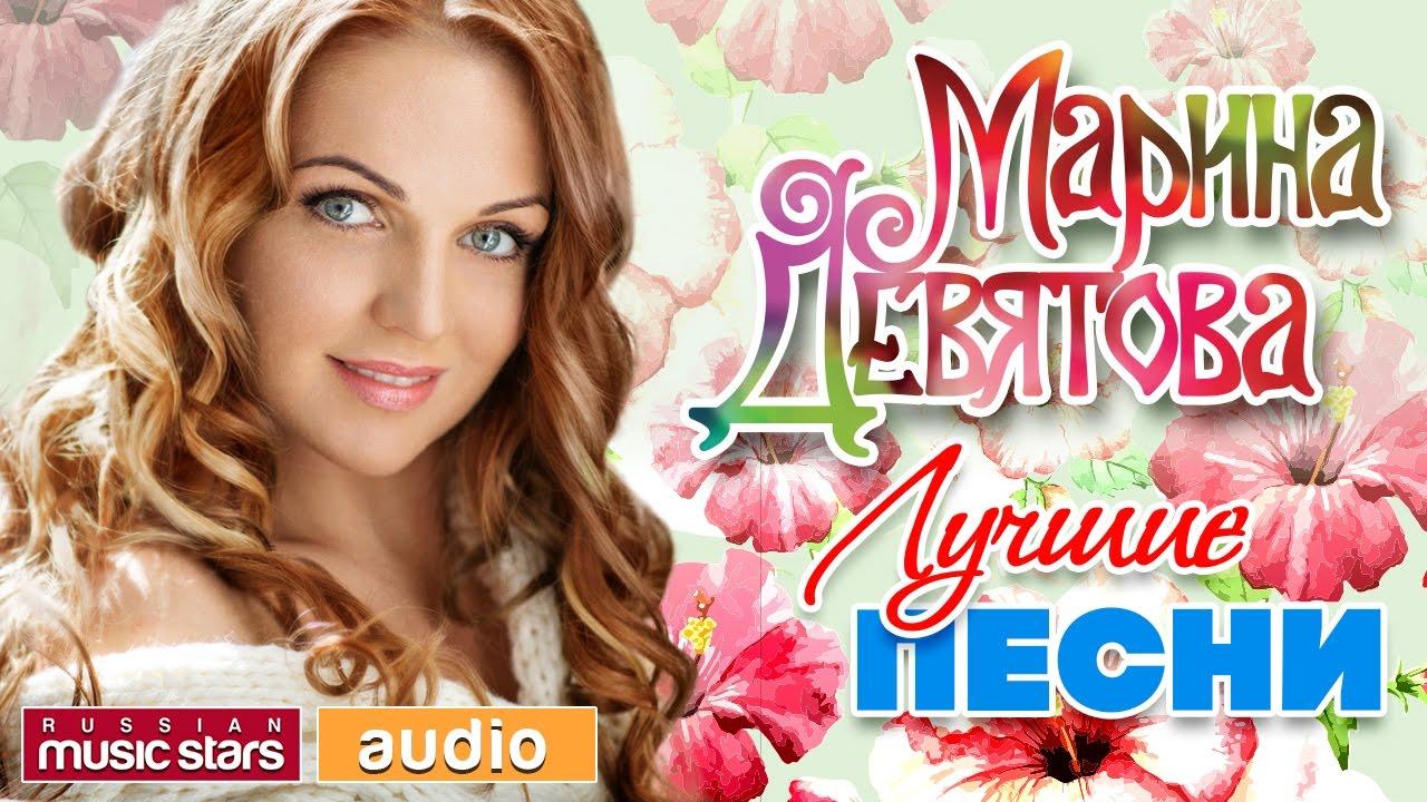 Марина ДЕВЯТОВА — ЛУЧШИЕ ПЕСНИ