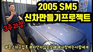 2005 SM5 #오토엔젤신차만들기 3주과정#타던차가지…
