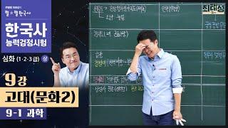 9-1 과학 / 9강 고대(문화2)|한국사능력검정시험 …