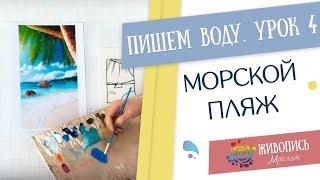 Водные сюжеты маслом - Урок 4.Морской пляж. Кристина Горбунова