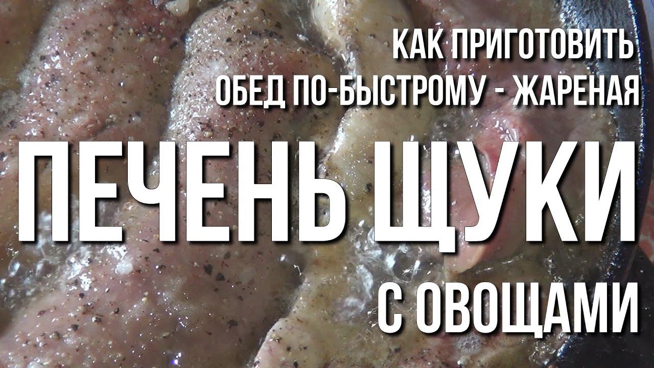 щучья икра рецепт жарить-хв6