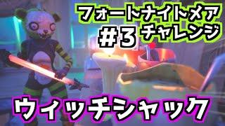 【Fortnite】フォートナイトメアチャレンジ#3