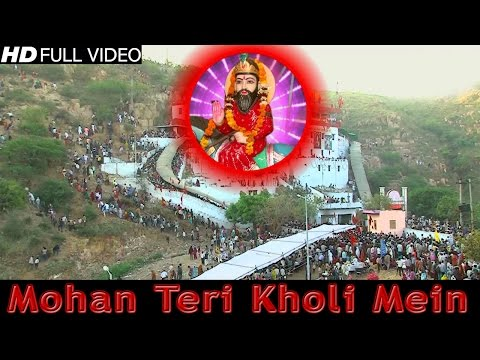 Mohan Teri Kholi Mein || Haryanvi Devotional Song || NDJ Music
