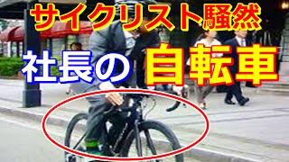 嵐・大野智主演「世界一難しい恋」鮫島社長の自転車が話題に! 「99.9─...