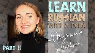 Learn Russian with a poem. Pushkin. Я помню чудное мгновенье... Part II