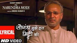 LYRICAL: Saugandh Mujhe Iss Mitti Ki Song | PM Narendra Modi | Vivek Oberoi|Sukhwinder Singh,Shashi
