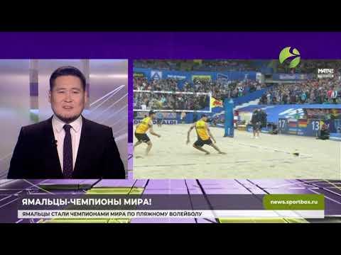 Ямальцы выиграли чемпионат мира по пляжному волейболу