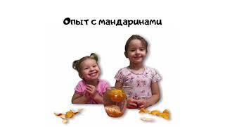 Новый год. Новогодние развлечения. Новогодние опыты для детей. Эксперименты. Интересное детям