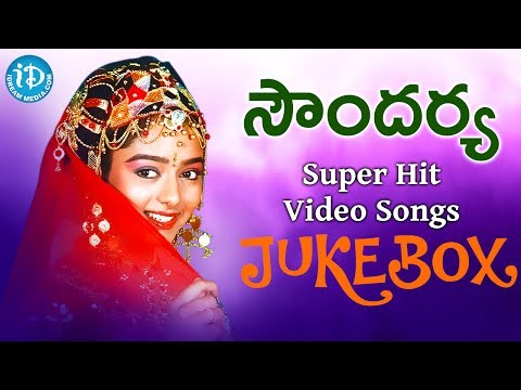 Remembering Soundarya Super Hit Video Songs JUKEBOX || Telugu Video Songs || #Soundarya